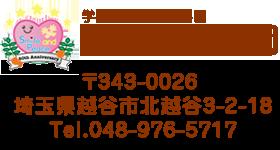 北越谷幼稚園